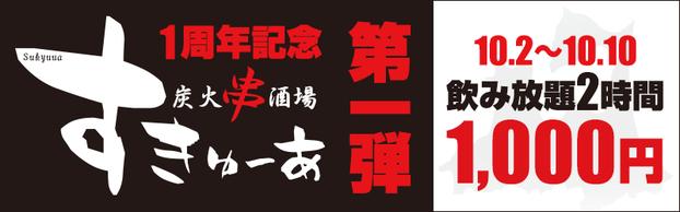 すきゅーあ1周年記念 第一弾10月2日月曜日~10月10日火曜日まで飲み放題2時間1000円!