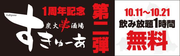 すきゅーあ1周年記念 第二弾10月11日水曜日~10月21日日曜日まで飲み放題1時間無料!