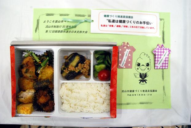 流山産の野菜を使ったお弁当と流山市健康づくり推進協議会からの心遣い