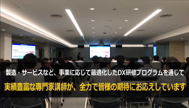 DX(デジタルトランスフォーメーション)推進・人材育成で実績豊富な専門家講師による社員・管理職のDX研修講師依頼