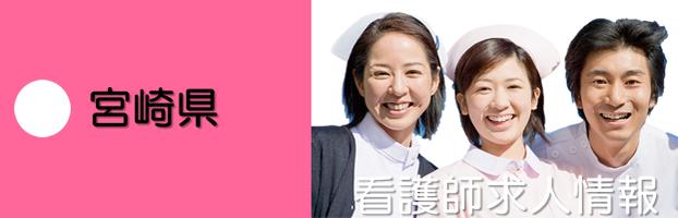 看護師ナース求人宮崎県のおすすめサイト比較