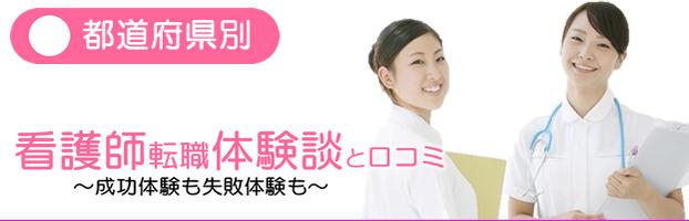 都道府県別看護師転職体験談