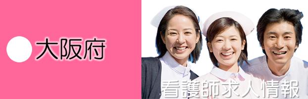 看護師ナース求人大阪府のおすすめサイト