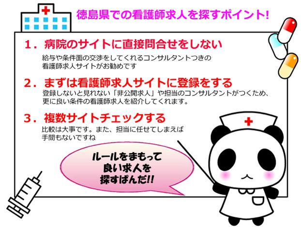 徳島県で看護師求人を探すポイント