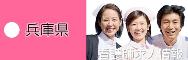 看護師ナース求人兵庫県のおすすめサイト