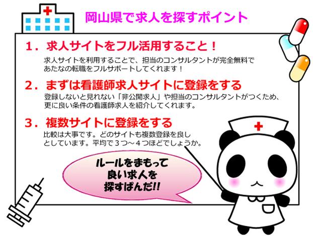 岡山県で看護師求人を探すポイント