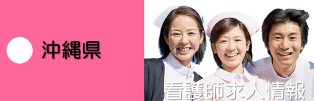 看護師ナース求人沖縄県のおすすめサイト