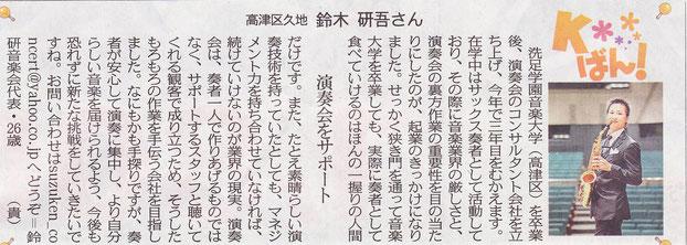2014年7月29日(火)東京新聞川崎版より