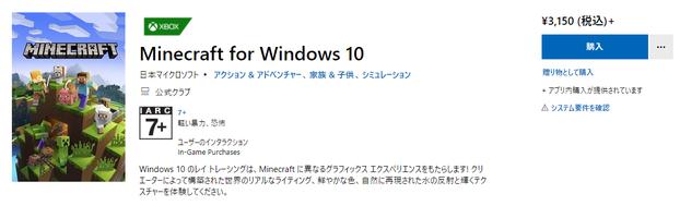 Microsoftストアの「Minecraft for Windows10」購入画面