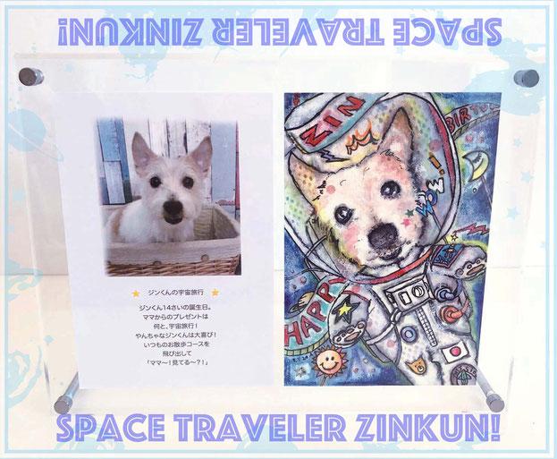 似顔絵:ZINくんの宇宙旅行