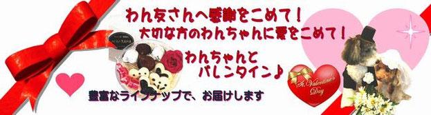 犬,ドッグ,わんちゃん用バレンタインギフト,Gift,贈り物,チョコレート,手作りドッグフードおやつやスイーツ,無添加WANBANAワンバナ通販