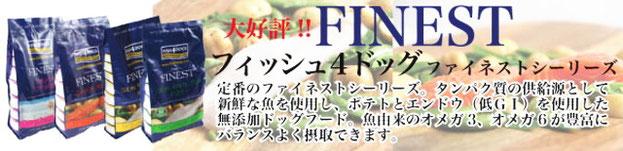 お魚のドッグフード,無添加,フィシュ4ドッグス,ファイネストシリーズ