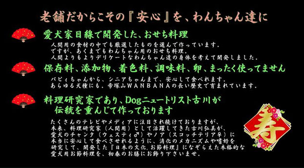 犬,わんちゃん,ドッグ用おせち料理,無添加,日本で一番のWANBANAの手作り食