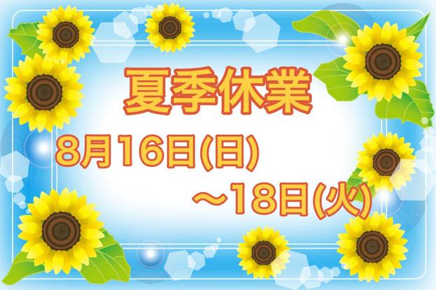 夏季休業 8月16日(日)〜18日(火)まで
