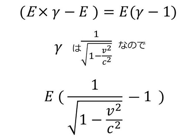 数式 E×γ-E=E(γ-1)