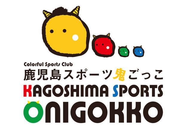 鹿児島スポーツ鬼ごっこ
