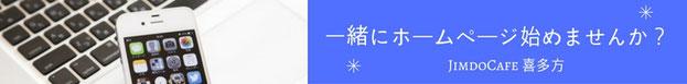 福島県会津・喜多方から一緒にJimdoホームページ制作・作成はじめませんか