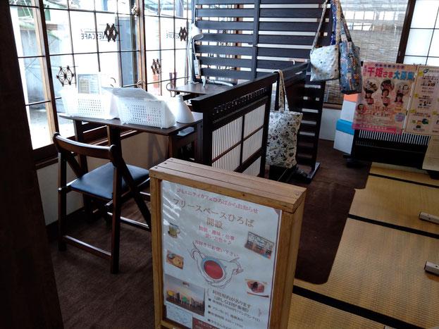 コワーキングスペース(コミュニティカフェひろば)