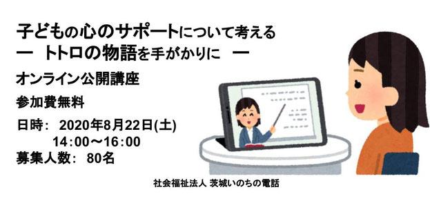 茨城いのちの電話オンライン公開講座