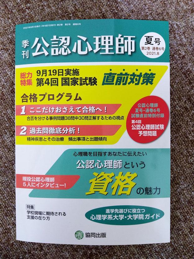 季刊「公認心理師」通巻6号