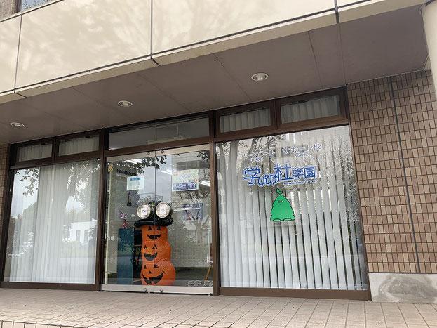 TSUKUBA学びの杜学園の入り口
