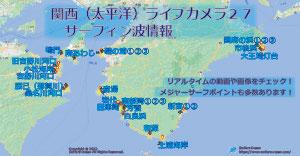 関西(太平洋)ライブカメラ22 サーフィン波情報 サーファーズオーシャンSurfersOcean