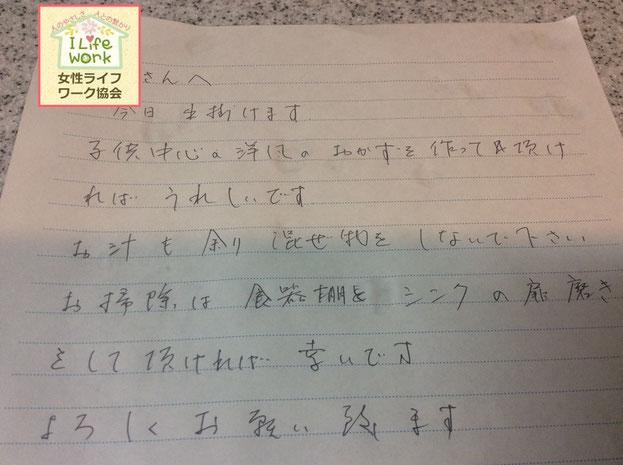 大阪兵庫の家政婦家事代行サービスなら女性ライフワーク協会へお任せください