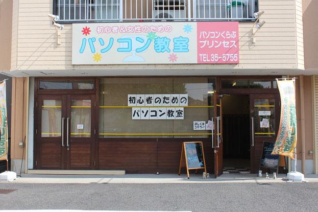 春日井市パソコン教室プリンセス