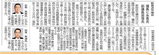 愛媛新聞(令和2年5月16日)