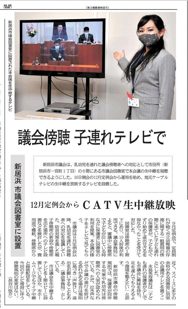 愛媛新聞12月1日付記事