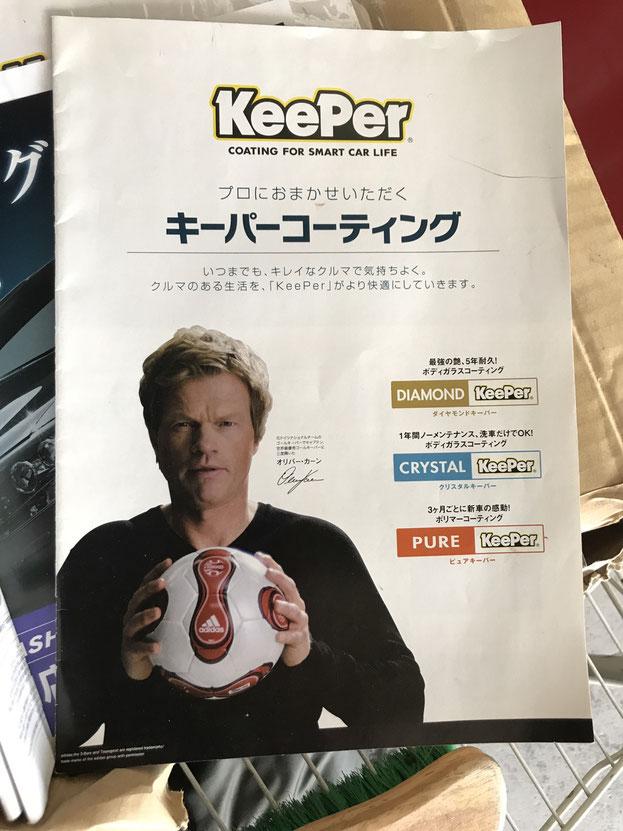 """「キレイを、長く!」のカーコーティング """"KeePer"""" オリバーカーン アイタック技研"""