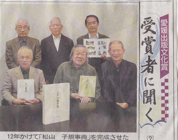 平成31年1月9日 愛媛新聞より