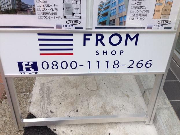 FROM SHOP(フロムショップ)フリーコール