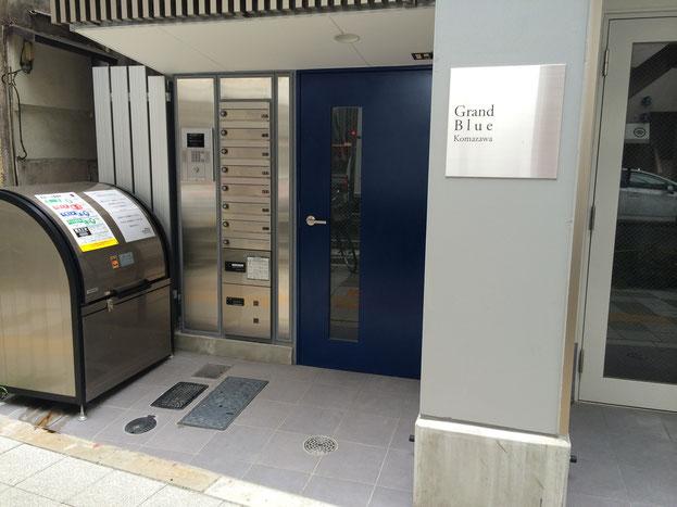 グランブルー駒沢:株式会社FROM(フロム)管理物件