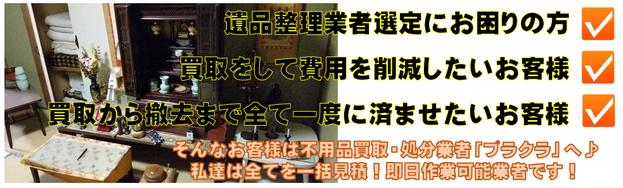 遺品整理も札幌不用品買取店プラクラへお任せください♪