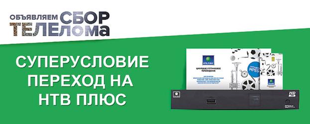 Обмен оборудования НТВ-ПЛЮС