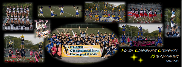 FCC第25回記念大会 全体集合写真と各校の演技写真