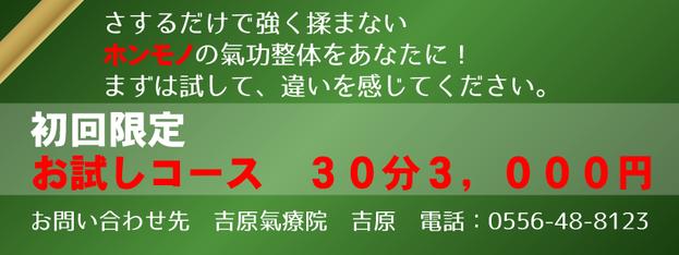 氣功整体の吉原氣療院 初回限定30分3,000円でお試し氣功施術