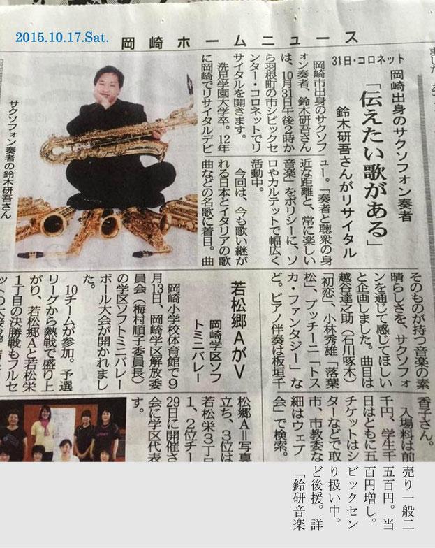 2015年10月17日(土)岡崎ホームニュースより