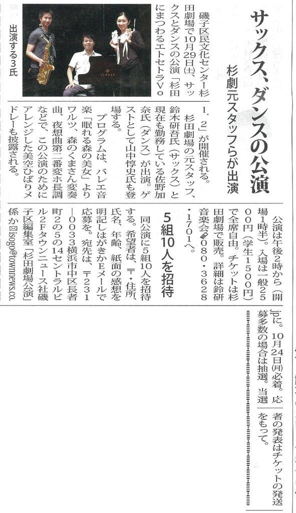 タウンニュース磯子区版2016年10月20日号