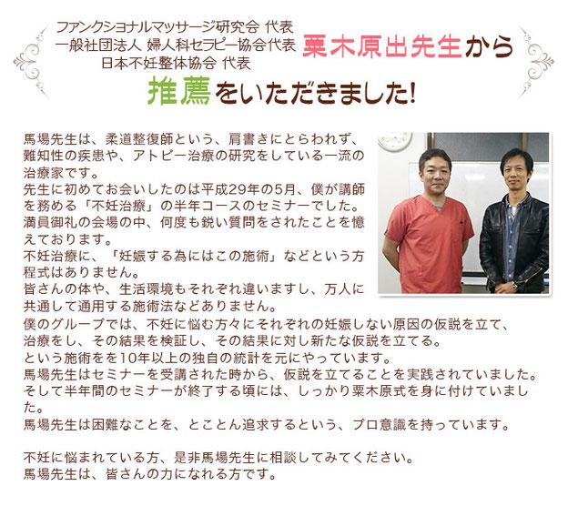 婦人科セラピー協会 会長 粟木原出先生の推薦文と、写真