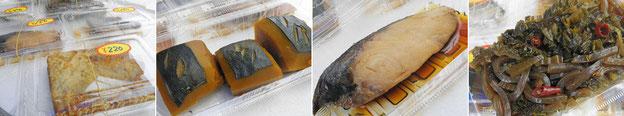 横浜市 港南区 芹が谷 魚治鮮魚店 手作り惣菜