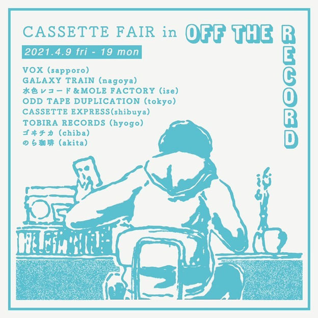 off the record オフレコ 名古屋