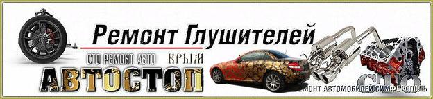 Ремонт глушителей Симферополь,+79789565433,+79789565344, Крым