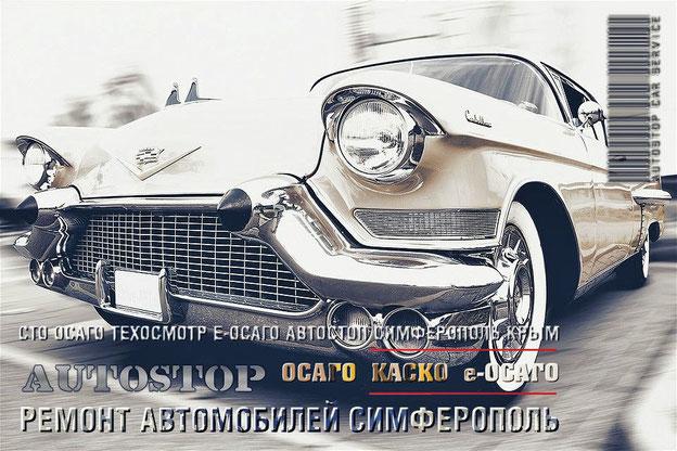 СТО Симферополь, +79780510713  АвтоРемонт АвтоСтоп