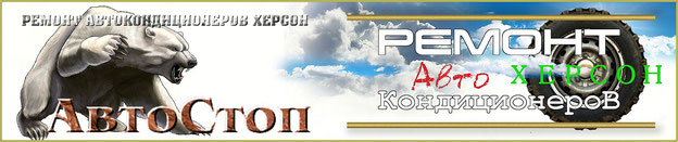 Ремонт автокондиционеров Херсон, 0509107676, 0681051617, АвтоСтоп