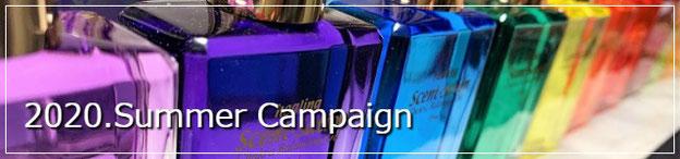2020夏のカラーセラピーボトルキャンペーン