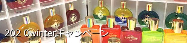 日本製センセーションボトルウィンターキャンペーンはこちら