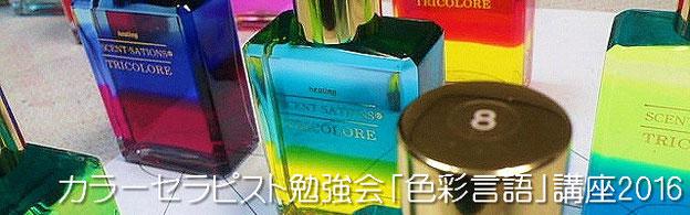 「色彩言語」講座カラーセラピスト勉強会