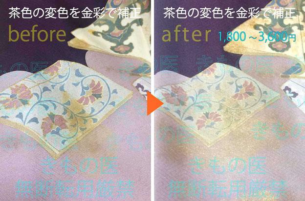 クリーニング料金付き・着物の茶色の変色を割高なしみ抜きではなく安価なぼかし柄の柄足しで処置したビフォーアフター画像例 1ヵ所1,800~3,600円だった時の画像